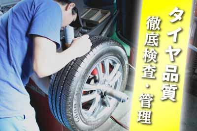 タイヤ品質 徹底検査・管理