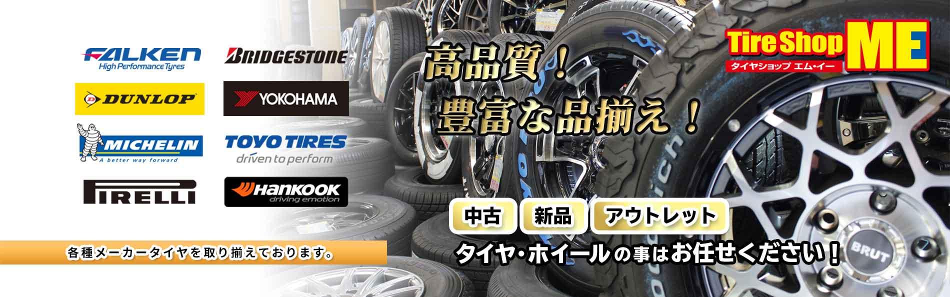 新品タイヤも中古タイヤも。タイヤ・ホイールのことならタイヤショップMEにお任せください!