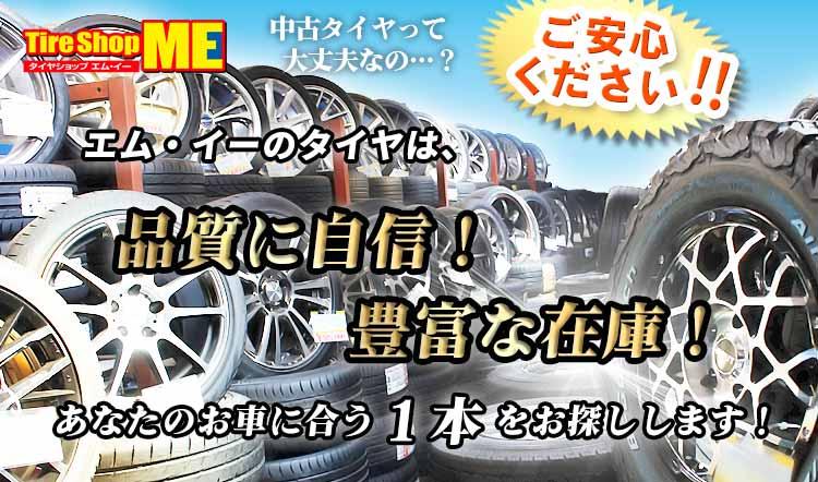 高品質で豊富な在庫!タイヤショップMEの中古タイヤ・ホイール!