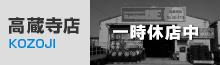 タイヤショップME高蔵寺店