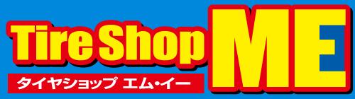 犬山/春日井/一宮で新品・中古タイヤ販売・買取は【タイヤショップME】