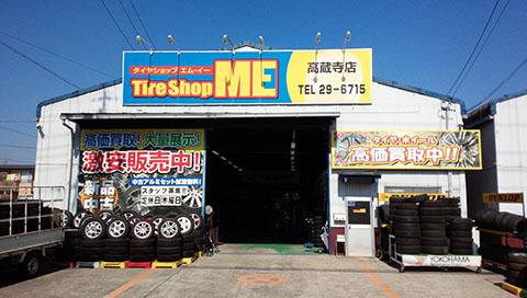 タイヤショップME春日井市高蔵寺店